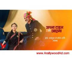 Zee Tv New Serial Casting Call- Apna Time Ayga - New faces casting Started
