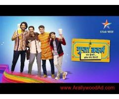STAR BHARAT SERIAL CASTING CALL / AUDITION FOR UPCOMING ROLE GUPTA BROTHERS   ONLY 2 CHARACTER REQUI